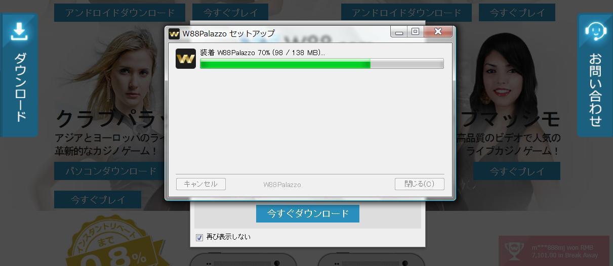W88カジノソフトダウンロード