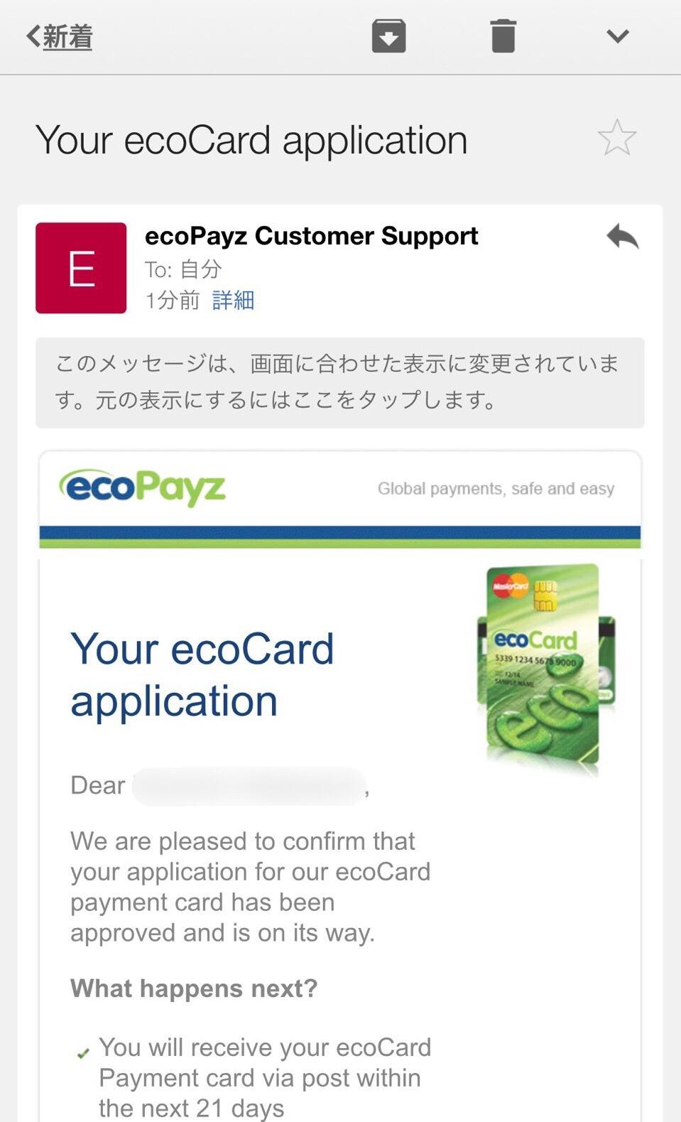 エコペイズからカード発行のお知らせ