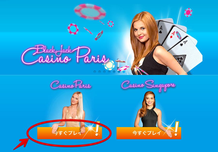 ベラジョンカジノライブバカラテーブル選択画面