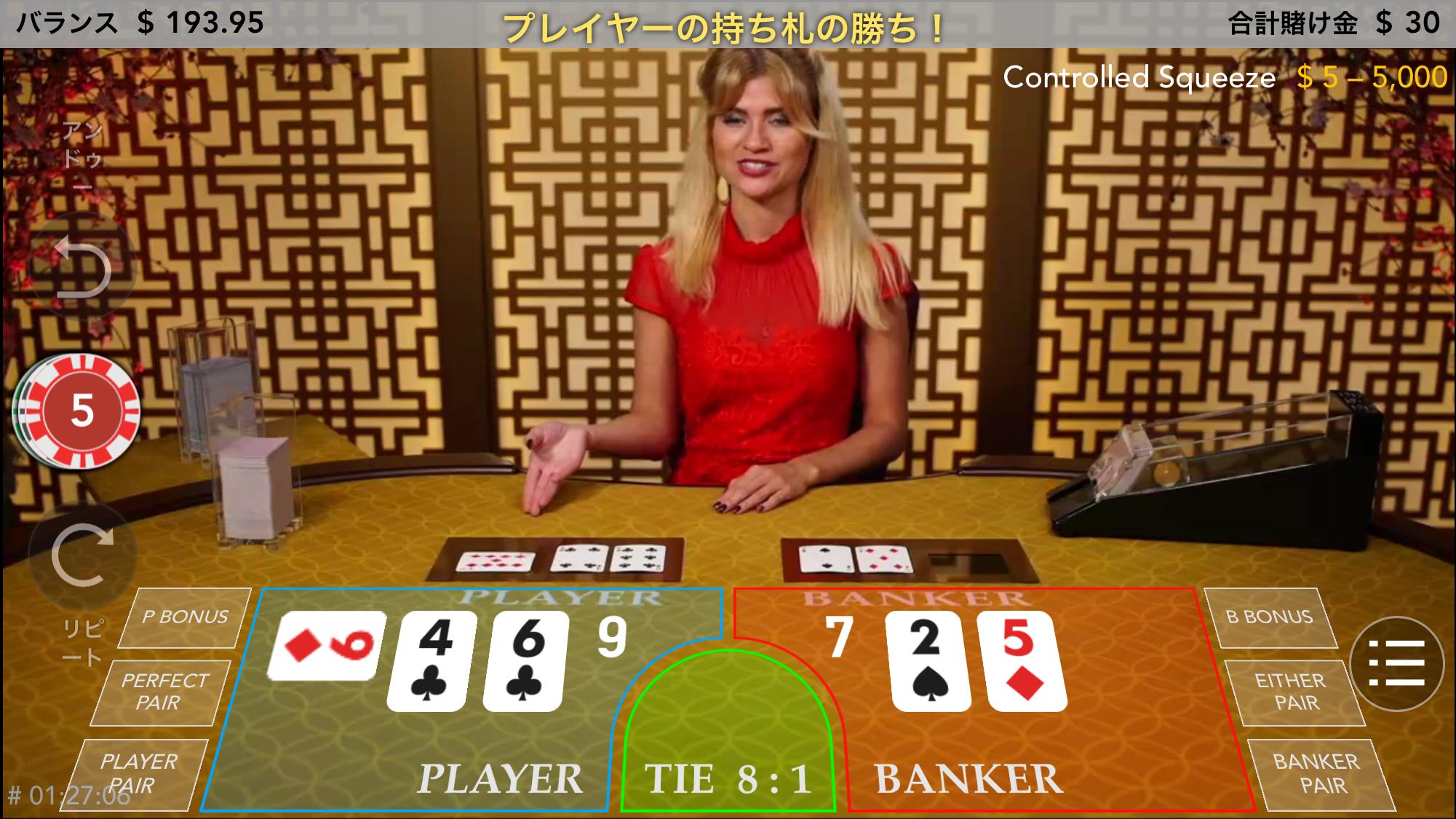 ベラジョンカジノライブバカラテーブル画面の写真