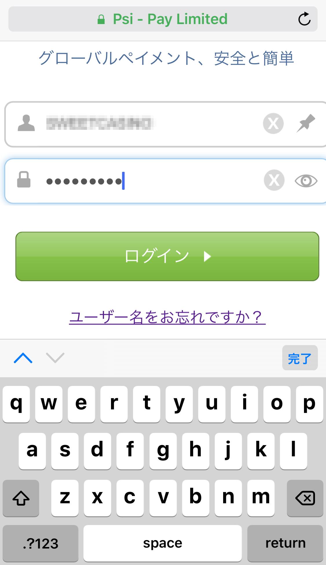 エコペイズログイン画面の写真
