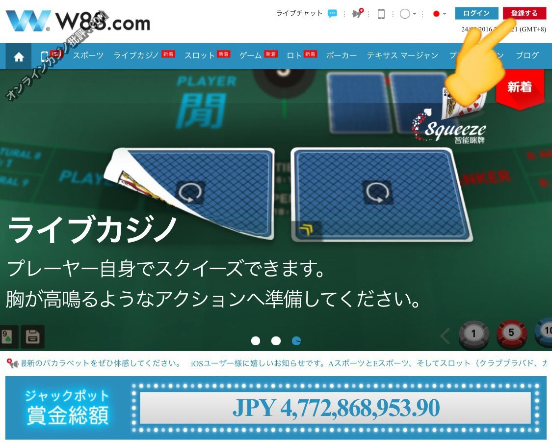 W88.comCASINOホーム画面の写真