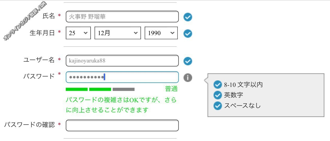 W88.comCASINO新規登録画面の写真
