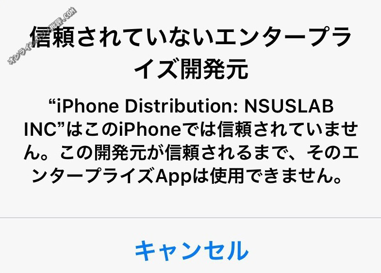 W88カジノスマートフォンアプリが信頼されていないエンタープライズと表示された場合