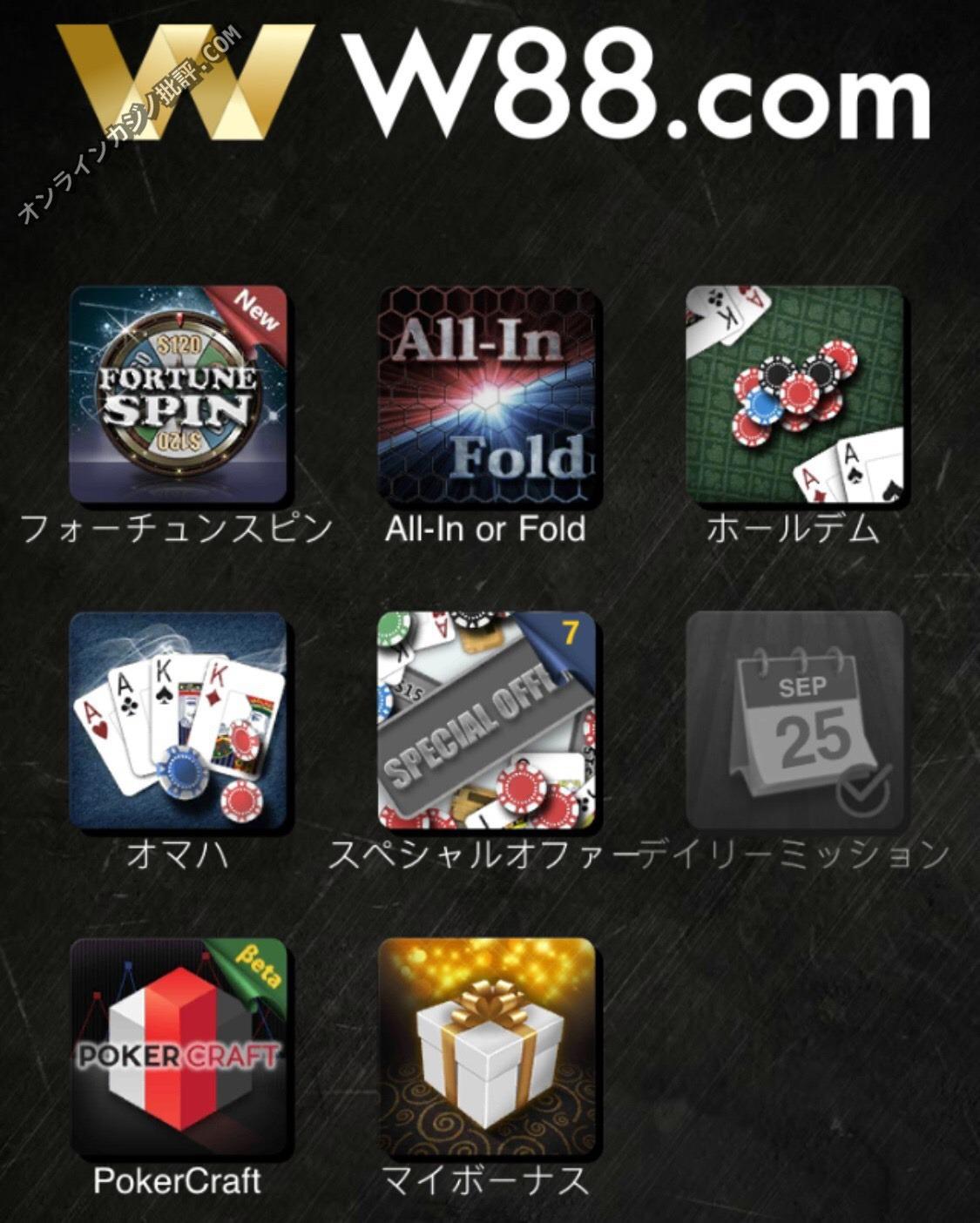 W88カジノポーカーアプリの画面