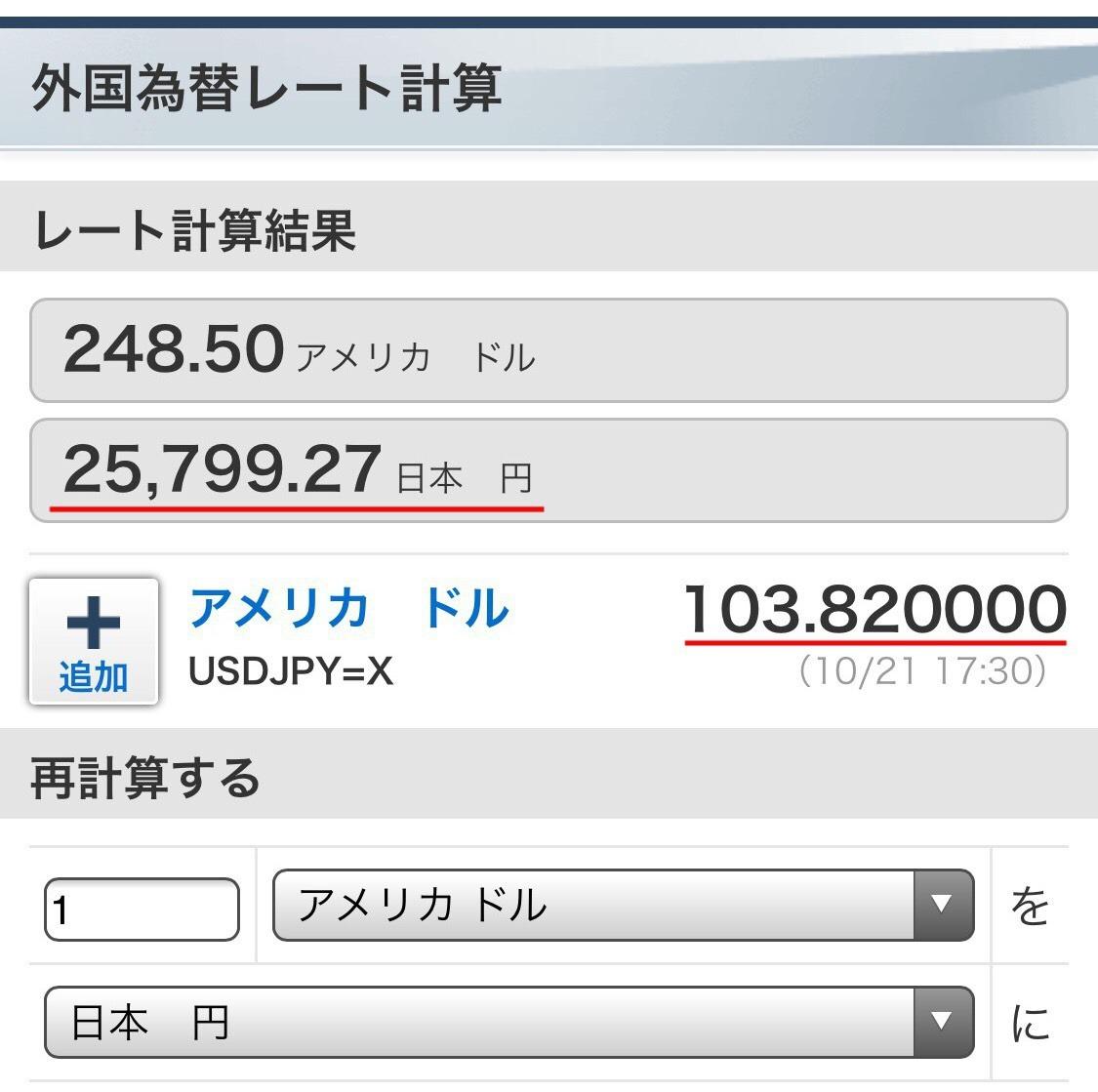 外国為替レート計算の写真