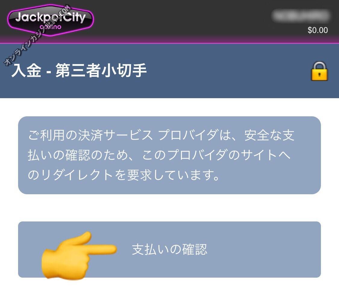 ジャックポットシティスマホアプリの画面