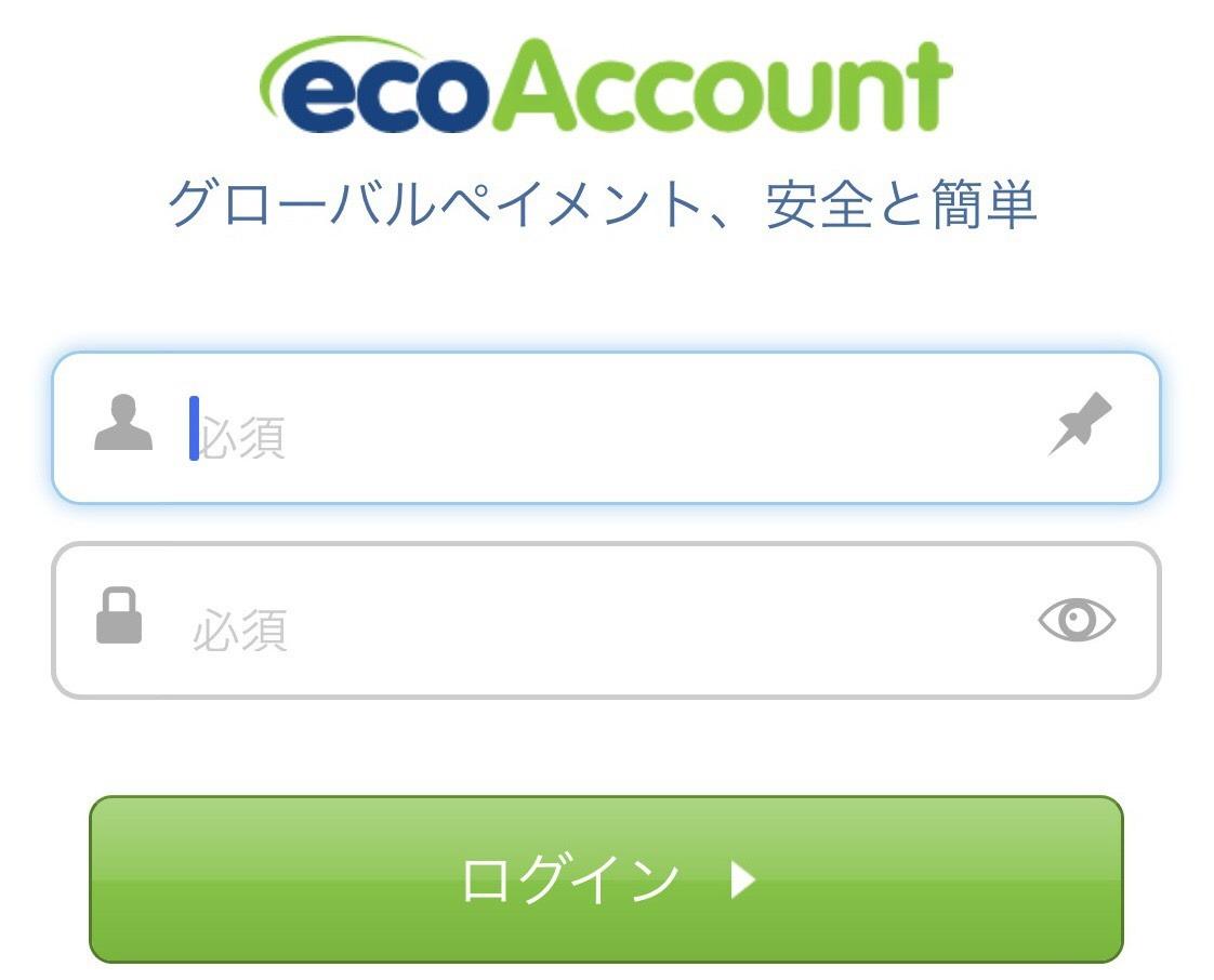エコペイズにログインする画面の写真