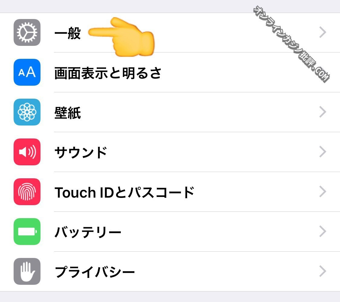 w88カジノスマートフォンアプリに信頼されてないエンタープライズと表示される場合の対処画面