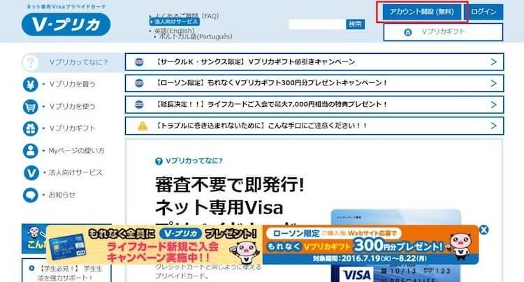 Vプリカ公式サイトのホーム画面写真