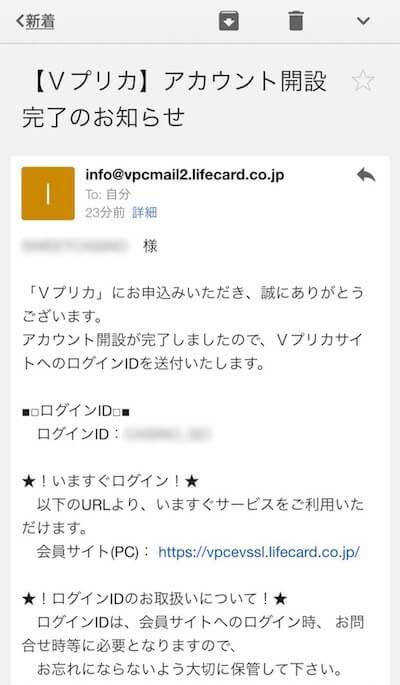 Vプリカ公式サイト登録確認メール画面