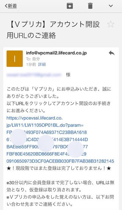 Vプリカ公式サイト登録確認メールの画面の写真