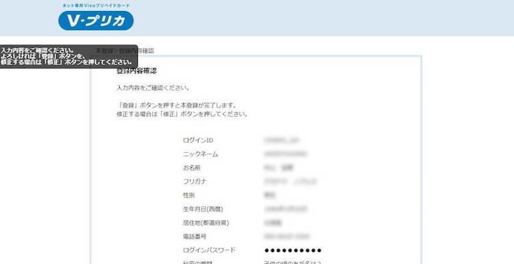 Vプリカ公式サイト登録内容確認画面の写真