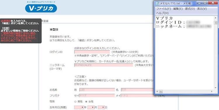 Vプリカ公式サイト登録画面の写真