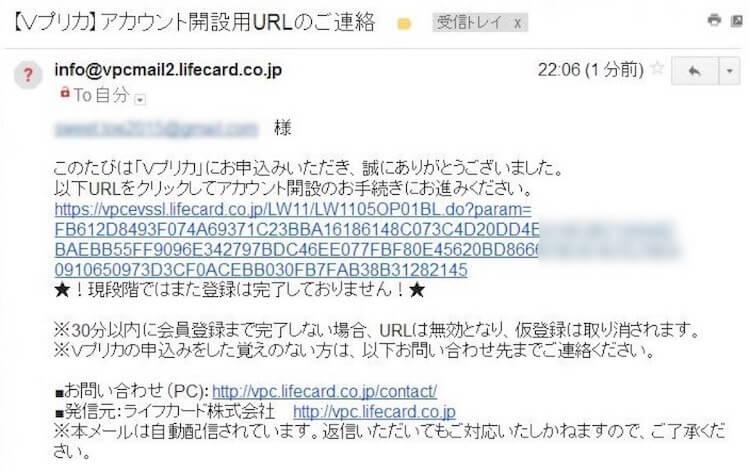 Vプリカ公式サイト登録確認メールの画面