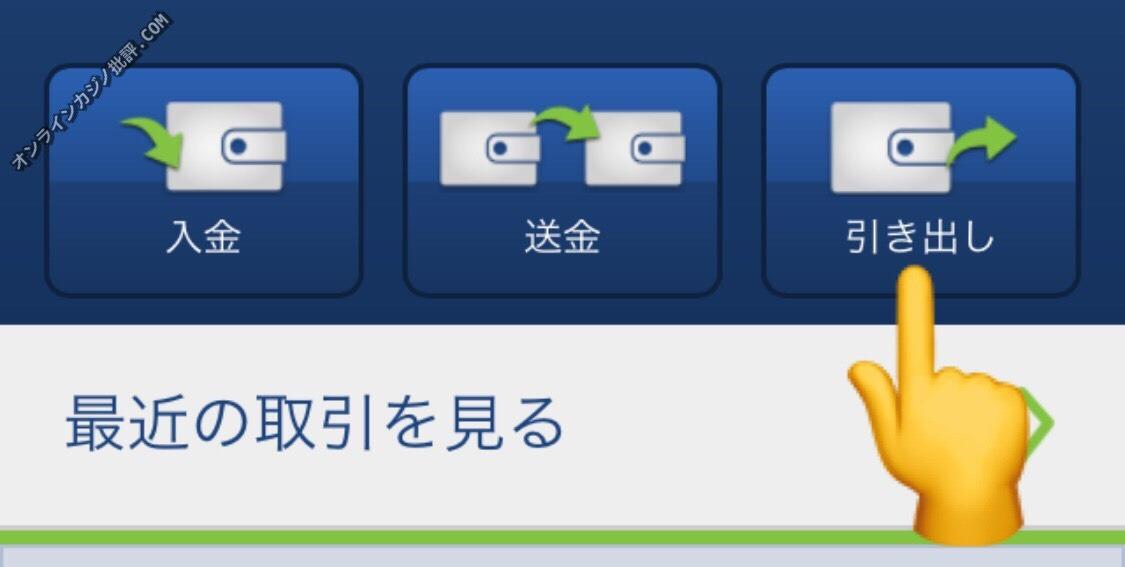 エコペイズスマートフォンアプリの画面