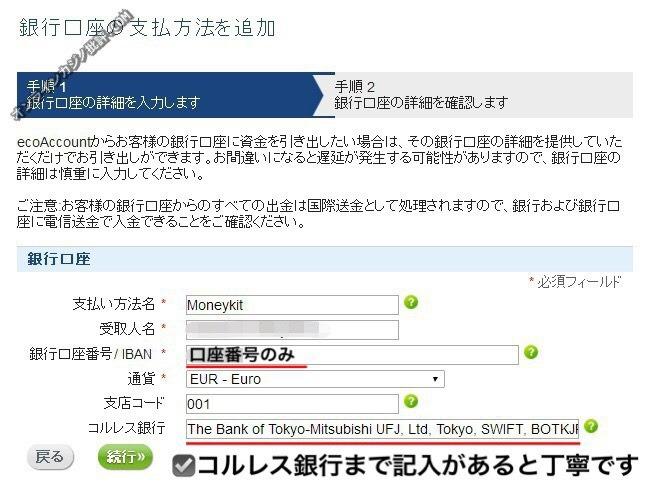 エコペイズから日本の国内銀行に出金手続きをする画面