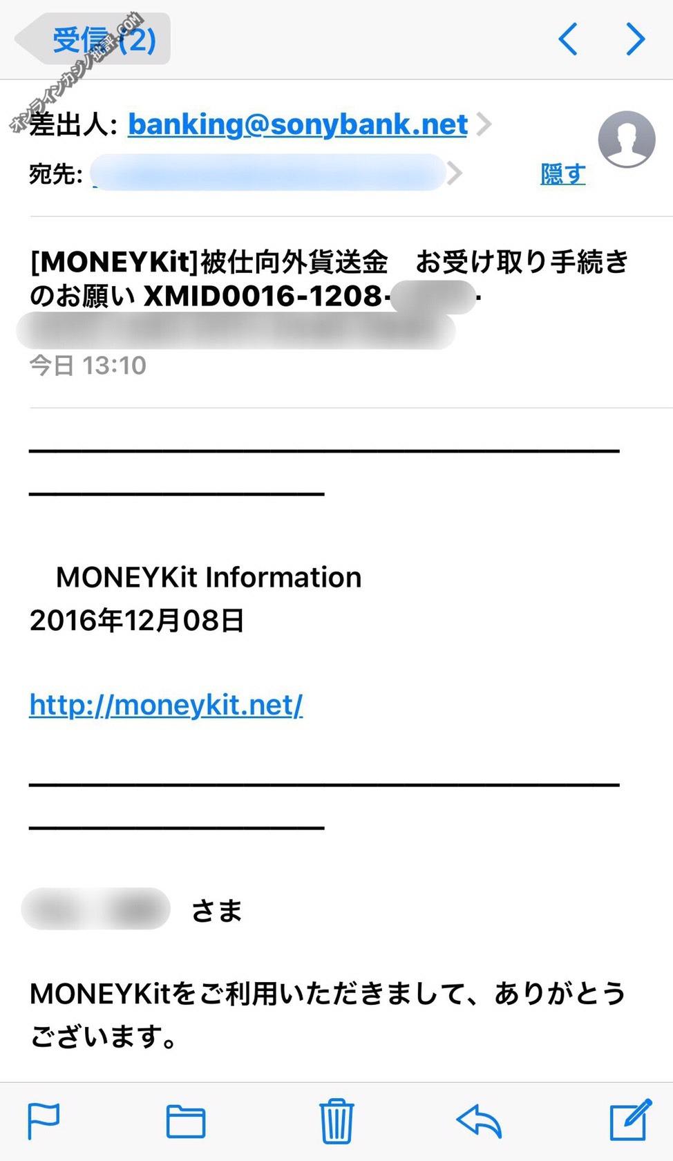 エコペイズからソニー銀行に被仕向送金があった通知メール画面
