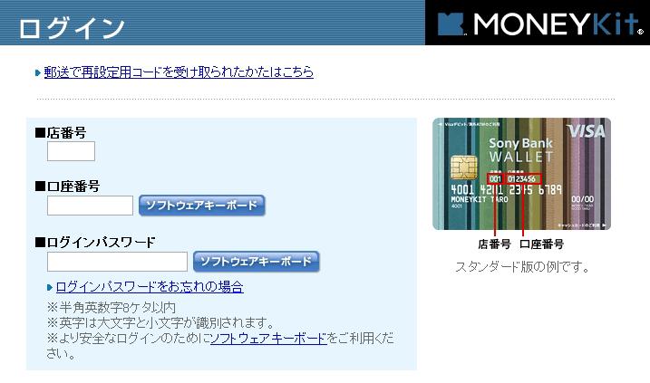 ソニー銀行ログイン画面