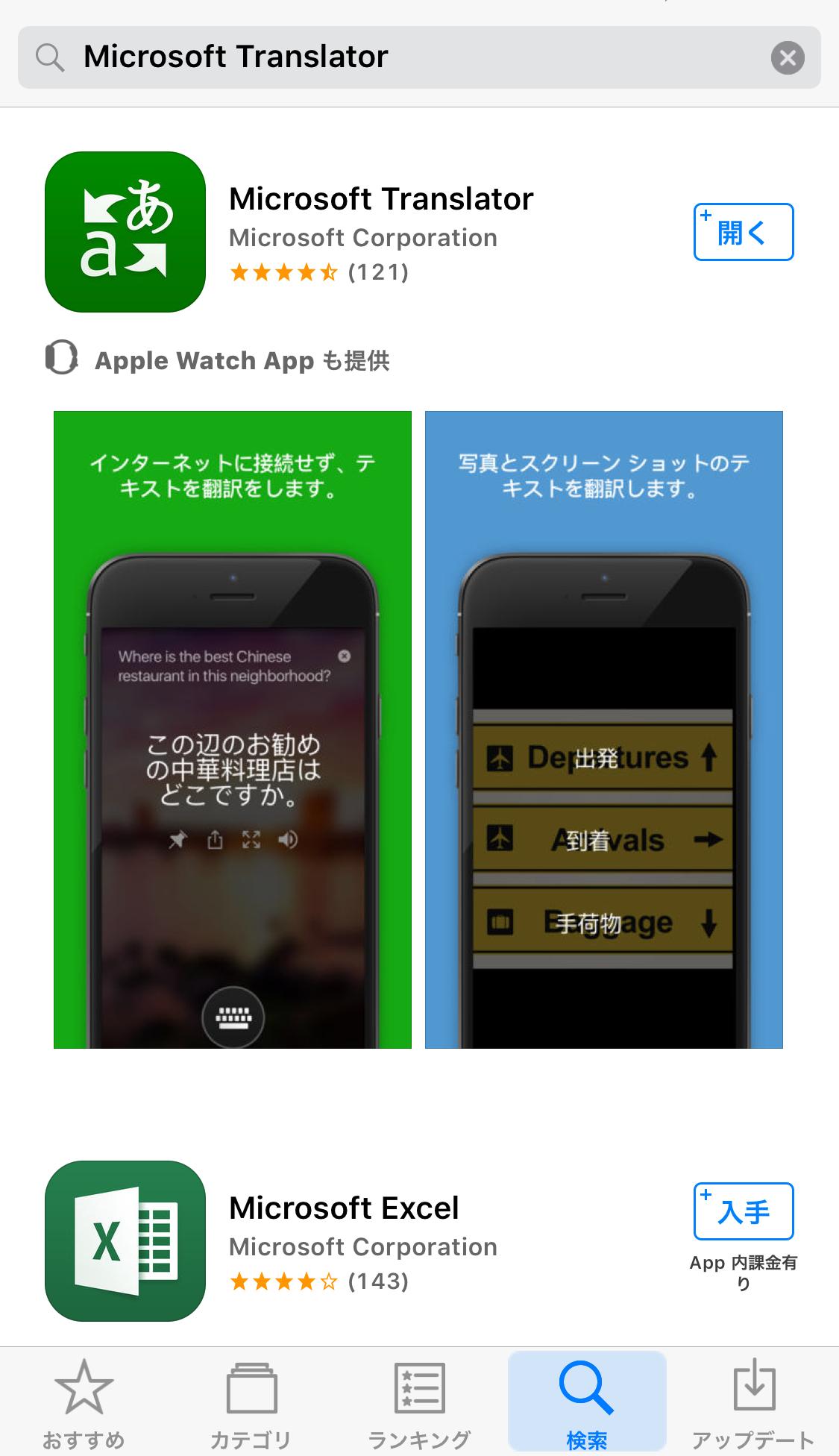 マイクロソフトトランスファーアプリダウンロード画面