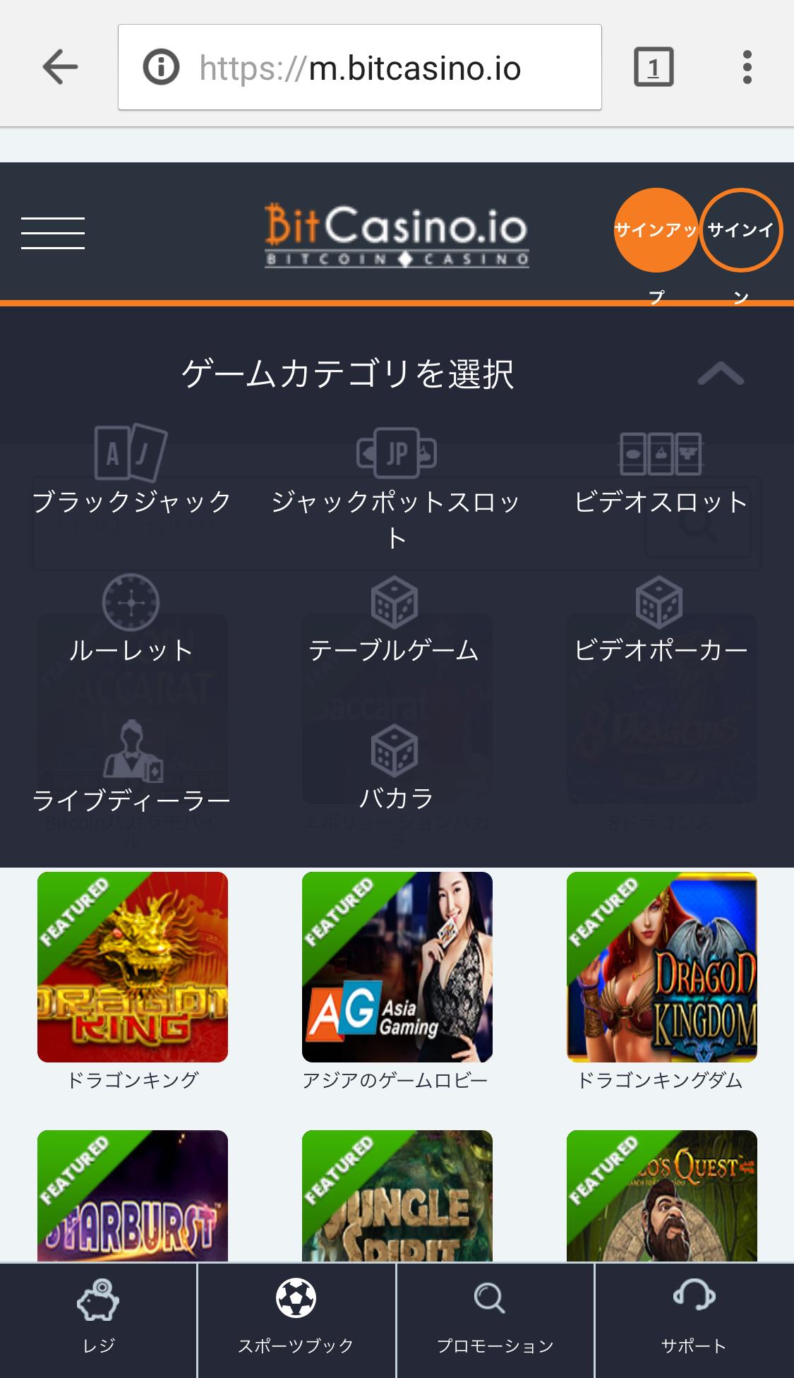 ビットコインカジノビットカジノアイオーのスマートフォン画面