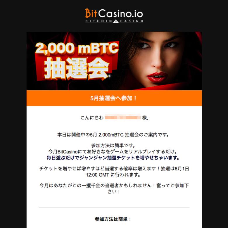 ビットカジノアイオーボーナス通知メール画面