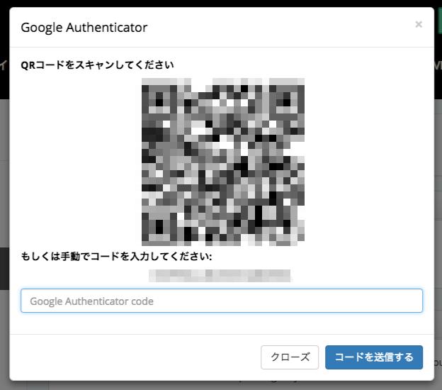 ビットカジノアイオーでグーグルオーセンティケターのQRコード画面