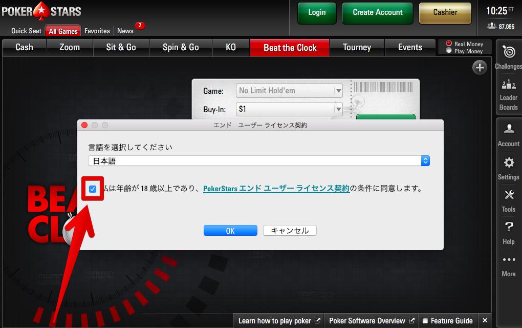 ポーカスターズのソフトダウンロードと登録画面の写真