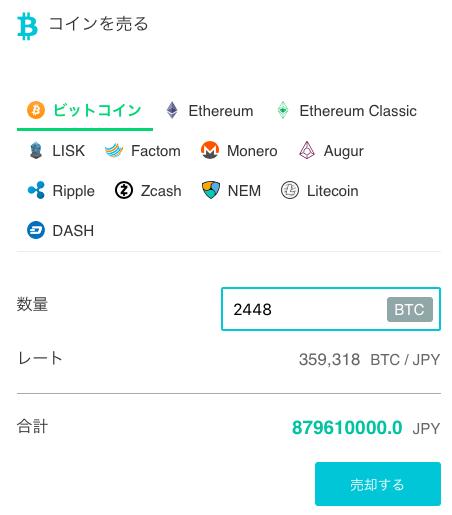 コインチェックのビットコインカジノレート画面
