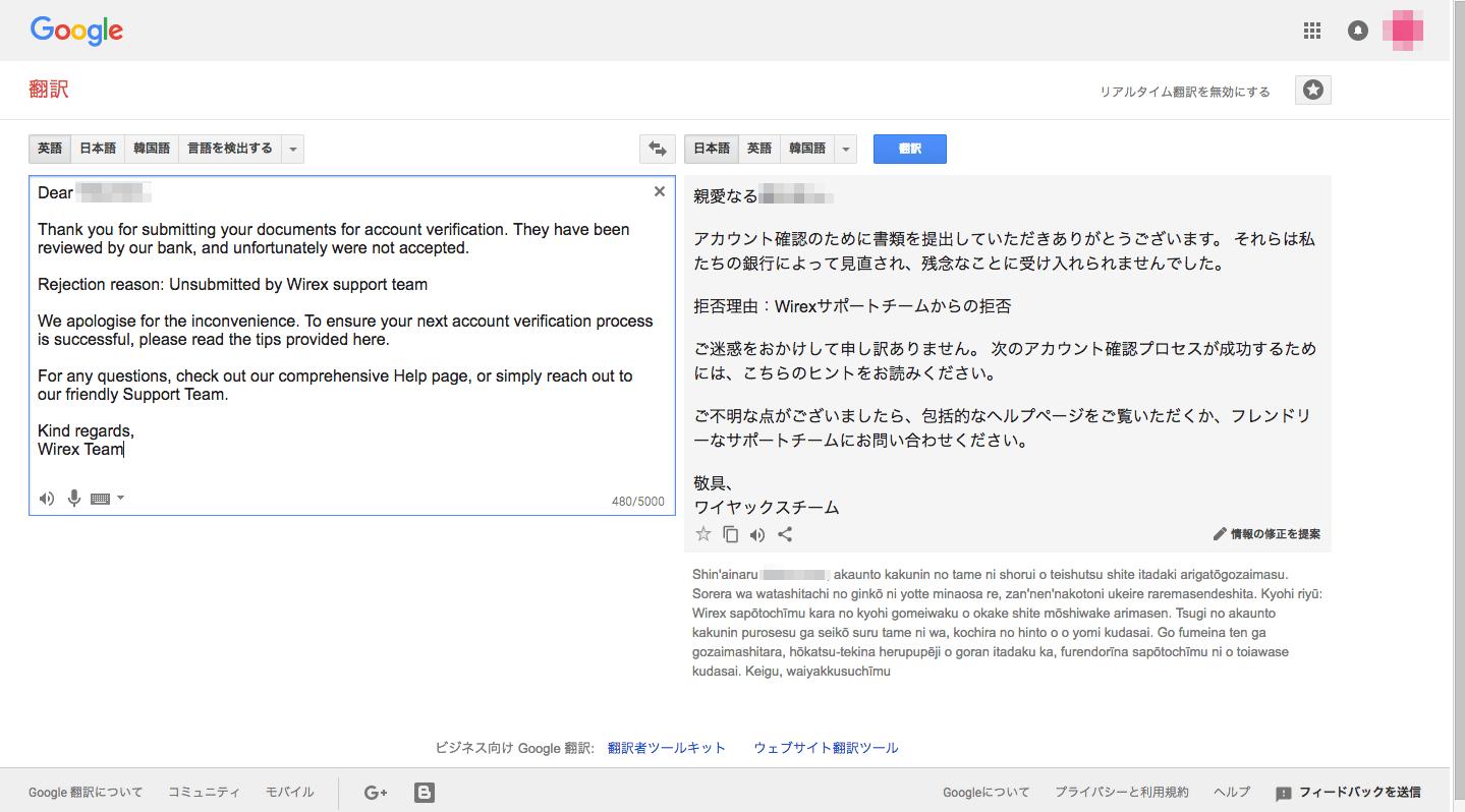 ワイレックス認証失敗メールをグーグル翻訳