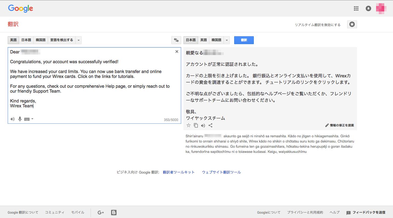 ワイレックスのメールの内容をグーグルで翻訳