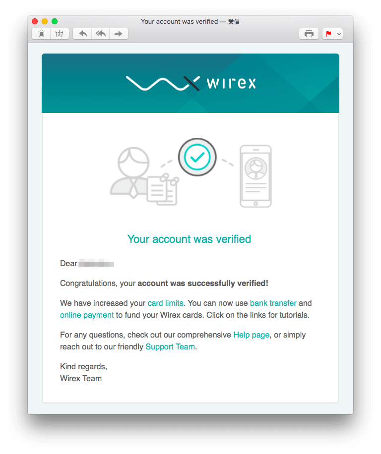 ワイレックス認証確認のメール通知