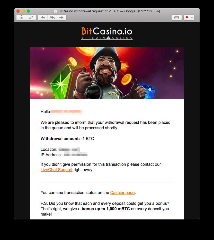 ビットカジノアイオー出金確認通知メール