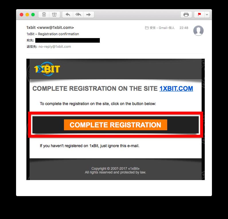 ワンバイベットに登録したメールを有効にする画面