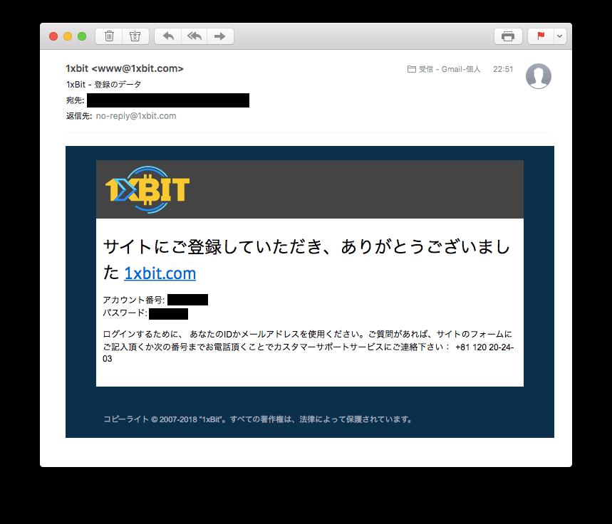 ワンバイベット登録後にパスワードをメールで保存