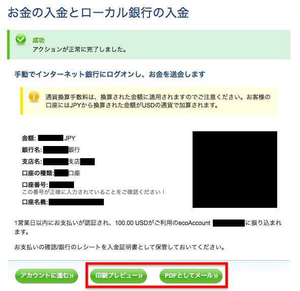 エコペイズの銀行入金オプションを使った後の画面写真