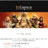 BitCasino.io【ビットカジノアイオー】にスマートフォンで簡単登録ガイド